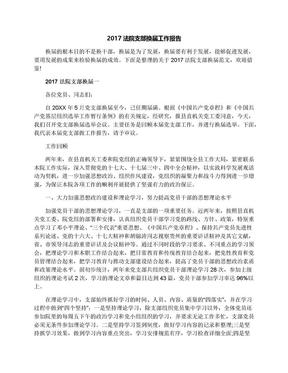 2017法院支部换届工作报告.docx