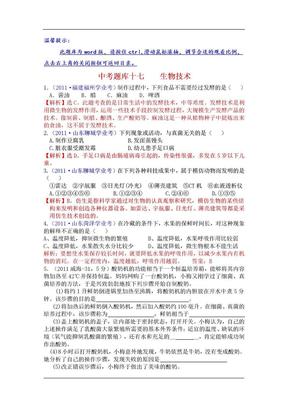 2008-2011全国各地中考生物分类详解中考题库十七生物技术.doc