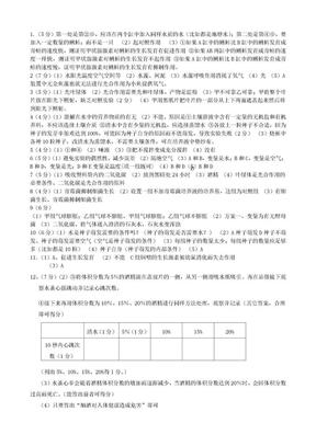 初中生物探究实验题精选_答案.doc