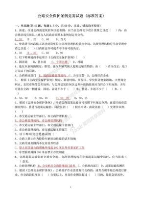 公路安全保护条例试题2(标准答案).doc