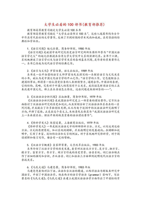 大学生必看的100本书(教育部推荐).doc