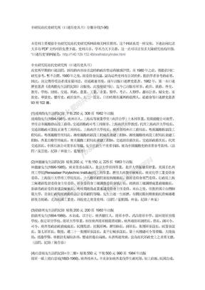 中研院近代史研究所(口述历史丛书)分册介绍(01-96).doc