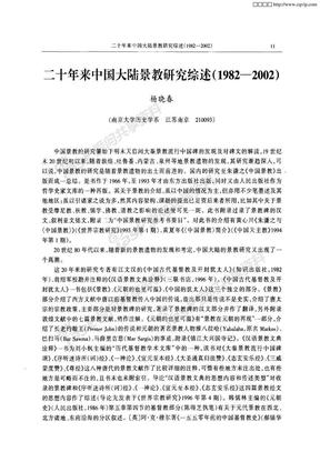 二十年来中国大陆景教研究综述(1982—2002).pdf