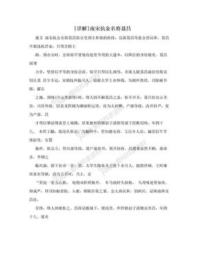 [详解]南宋抗金名将聂昌.doc