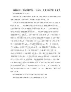 视频讲座《中医诊断学》(75讲) 湖南中医学院 朱文锋.doc