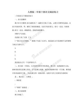 人教版二年级下册语文阅读练习.doc