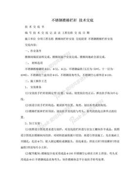 不锈钢楼梯栏杆 技术交底.doc