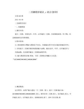 二叉树程序设计_c语言(打印).doc