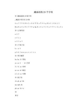 越南语的29个字母.doc