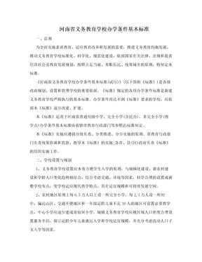 河南省义务教育学校办学条件基本标准.doc