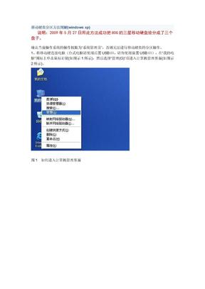 移动硬盘分区方法图解.doc