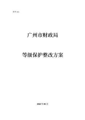 广州财政局等保整改方案.doc