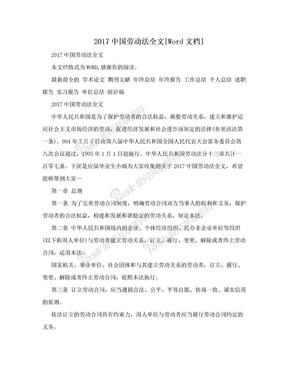 2017中国劳动法全文[Word文档].doc