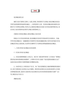 宪法概念新认识.doc