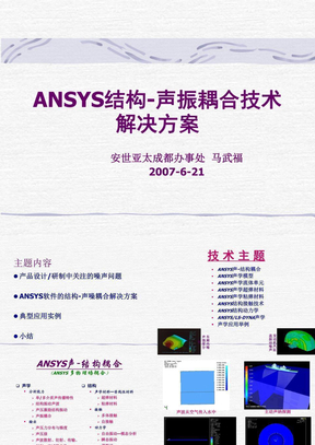 ANSYS結構聲振耦合解決方案.ppt