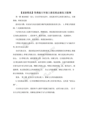 【最新精选】鲁教版八年级上册思想品德复习提纲.doc