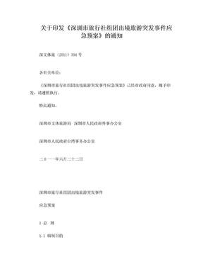 深圳市旅行社组团出境旅游突发事件应急预案.doc