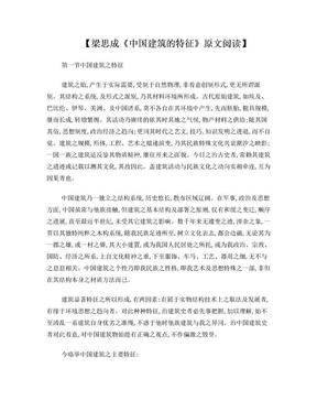 【梁思成《中国建筑的特征》原文阅读】.doc