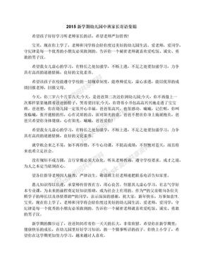 2015新学期幼儿园中班家长寄语集锦.docx
