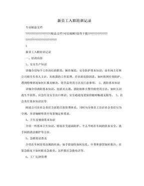 新员工入职培训记录.doc