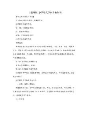 [整理版]小学语文学科专业知识.doc