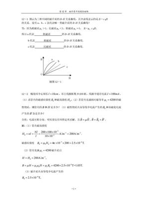 第十二章磁介质中的恒定磁场解答和分析.doc