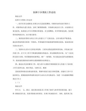 医师下乡帮扶工作总结.doc