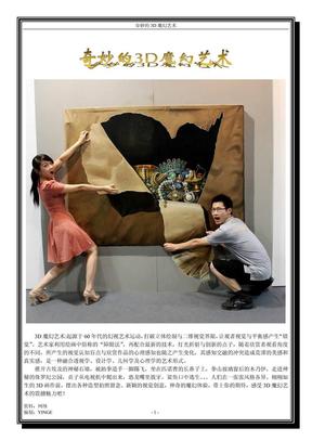 奇妙的3D魔幻艺术.pdf