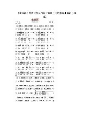 《走天涯》简谱降央卓玛流行歌曲打印清晰版【歌词与简谱】.doc