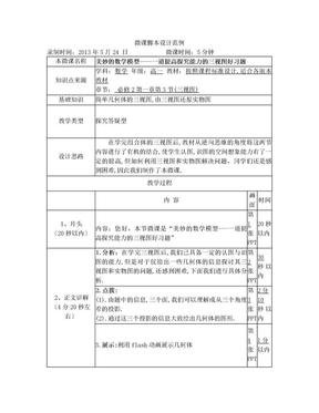 微课脚本设计范例.doc