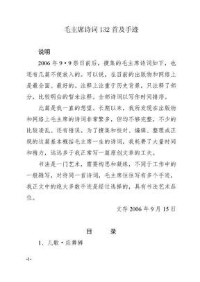 毛主席诗词132首及手迹.doc