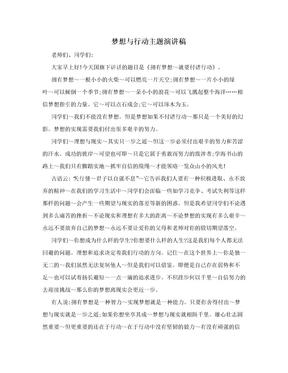 梦想与行动主题演讲稿.doc