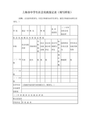 上海市中学生社会实践鉴定表(填写样张).doc