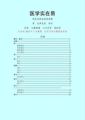 医学实在易-陈修园-逐字校对版_★.doc