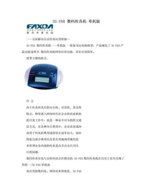 3G-FAX 数码传真机-单机版.doc