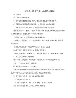 九年级上册化学知识点总结人教版.doc