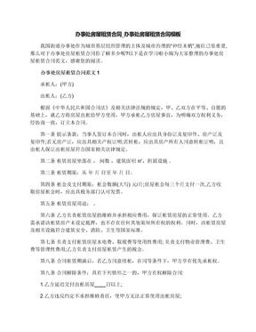 办事处房屋租赁合同_办事处房屋租赁合同模板.docx