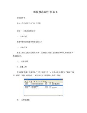 监控组态软件组态王实验指导书.doc
