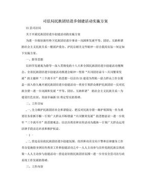 司法局民族团结进步创建活动实施方案.doc
