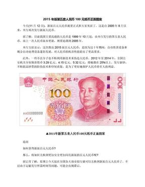 2015年版第五套人民币100元纸币正面图案.docx