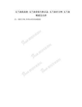 玉兰油洗面奶 玉兰油套装专柜正品 玉兰油官方网 玉兰油眼霜怎么样.doc