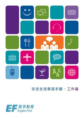 实用英语手册 工作篇.pdf