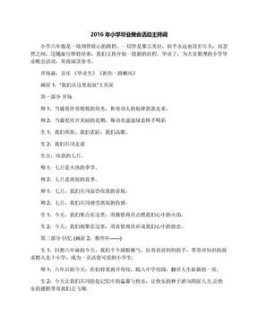 2016年小学毕业晚会活动主持词.docx