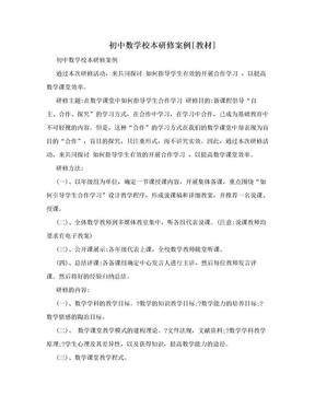 初中数学校本研修案例[教材].doc