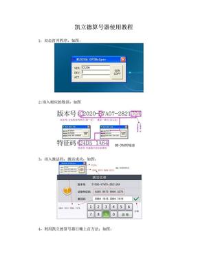 凯立德算号器 最新使用教程.doc
