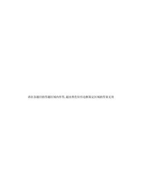 五年级汉语答题卡.doc