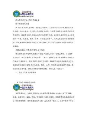 幼儿教育论文幼小衔接教育论文.doc