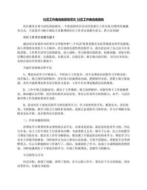 社区工作者自查报告范文_社区工作者自查报告.docx