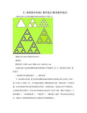 《三角形的中位线》教学设计(精美教学设计).doc