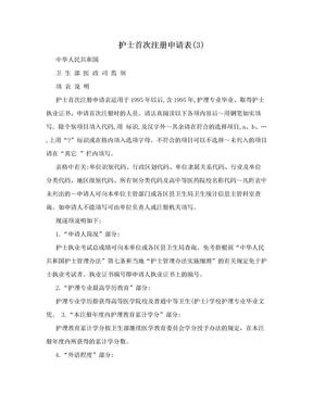 护士首次注册申请表(3).doc
